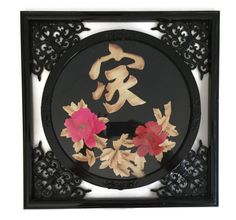 Asian Black Lacquer Wall Art Inlaid Burnt Wood  Unique Asian black lacquer wall art.  This wonderful piece has a floral design and an Asian (I believe Chinese) character wh... #vintage #etsy #gifts