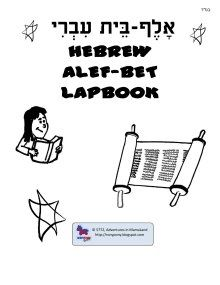 ALEF-BET: Hebrew Reading & Alphabet Lapbook (and othernHebrew study materials) via RonyPony Baby | CurrClick