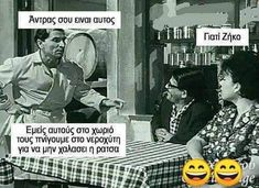 Funny Greek Quotes, Funny Quotes, Old Greek, Comic Pictures, Series Movies, Satire, Tv, Comedy, How To Memorize Things