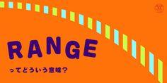 「range」ってどういう意味?   すきなことぜんぶ Company Logo, Logos, Logo