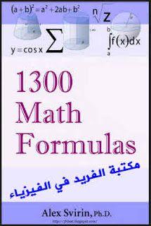 الرياضيات المتكاملة أوراق عمل التفاضل والتكامل للصف الحادي عشر عام مع الإجابات Sjw Periodic Table Correction