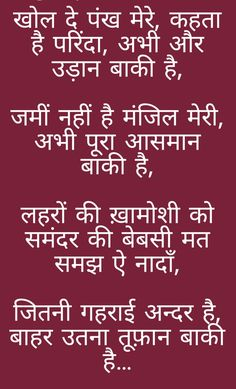 Hindi Quotes On Life, Love Life Quotes, Love Yourself Quotes, Attitude Quotes, Faith Quotes, Friendship Quotes, Me Quotes, Motivational Quotes In Hindi, Inspirational Quotes