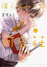 """The Kawai Complex Guide to Manors and Hostel Behaviour"" - crunchyroll - Bokura wa minna Belle Cosplay, Manga Anime, Anime Art, Anime Boys, Slice Of Life Anime, Otaku Problems, Manga Cute, Manga List, Kawaii Cute"
