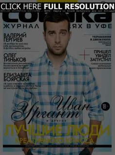 Ivan Urgant - Sobaka.Ru Magazine Cover [Russia] (June 2013)
