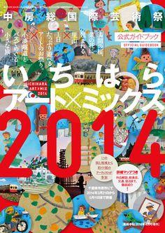美術手帖 2014年4月号増刊