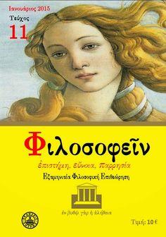 Περιοδικό Φιλοσοφείν