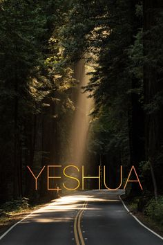 #Yeshua #Jesus #God