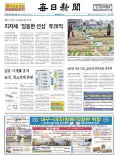 2014년 8월 27일 수요일 매일신문 1면