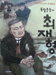[독립운동가 최재형]안중근의 배후엔 독립운동가 최 페치카가 있었다!
