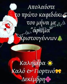 Christmas And New Year, Christmas Time, Xmas, Beautiful Morning, Good Morning, Turquoise Home Decor, December Quotes, Mina, Morning Messages