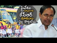 Telangana CM KCR Targets Private schools in Hyderabad | Government Gurukul Schools  Watch out the latest filmy news, upcoming movie updates, hot south-Indian actresses, unseen video clippings, celebrity gossips only at Lollipop Cinema Tollywood.