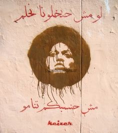 If you don't let us dream. we won't let you sleep #arabic #egypt