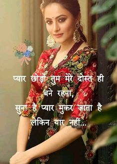 Inspirational Quotes For Depression, Depression Quotes, Love Quotes In Hindi, Sari, Beautiful, Fashion, Saree, Moda, Fashion Styles