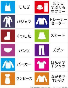 子供服収納に使えるお片付け用ラベルデータをダウンロードできます。もちろん無料です...