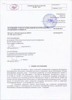 ПО.46.08-2013 Положение о мерах социальной (материальной) поддержки учащихся