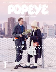I seriously need to get a subscription to Popeye Magazine. Fashion Magazine Cover, Magazine Cover Design, Magazine Covers, Xmas In New York, Popeye Magazine, Magazine Japan, City Boy, Japan Fashion, Fashion Men