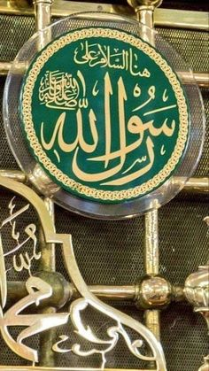 Islamic Images, Islamic Pictures, Islamic Art, Islamic Decor, Islamic Messages, Islamic Quotes, Mecca Madinah, Mecca Masjid, Al Masjid An Nabawi