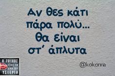 Σίγουρα.- Funny Status Quotes, Funny Greek Quotes, Greek Memes, Funny Statuses, Sarcastic Quotes, Cute Quotes, Favorite Quotes, Best Quotes, Just For Laughs