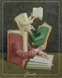 کتاب و دیگر هیچ