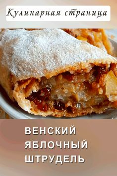 Cheesecake Recipes, Dessert Recipes, Desserts, Sweet Pastries, Russian Recipes, No Cook Meals, Food Inspiration, Food And Drink, Cooking Recipes