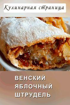 Ukrainian Recipes, Russian Recipes, Cake Recipes, Dessert Recipes, Desserts, Sweet Pastries, No Cook Meals, Yummy Food, Good Food
