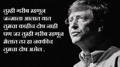Marathi motivational quotes for students Marathi Kavita Motivational Quotes Marathi Motivational Quotes In Marathi Best Quotes Of Daily Best Quotes For Your Life Motivational Quotes Marathi Motivational Quotes In Marathi Best Motivational Good Morning Quotes, Motivational Quotes Wallpaper, Motivational Quotes For Students, Inspirational Quotes In Marathi, Marathi Quotes, Life Quotes Pictures, Home Quotes And Sayings, Infj, Self Motivation Quotes