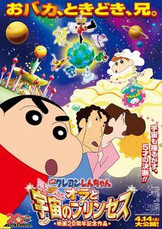 クレヨンしんちゃん 嵐を呼ぶ!オラと宇宙のプリンセス Crayon Chan The storm called! Me and the Space Princess [] [2012] []
