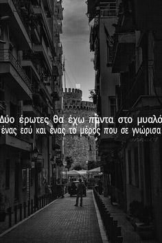 Picture Quotes, Love Quotes, Funny Quotes, Feeling Loved Quotes, Thessaloniki, Greek Quotes, Instagram Quotes, Life Is Good, Greece