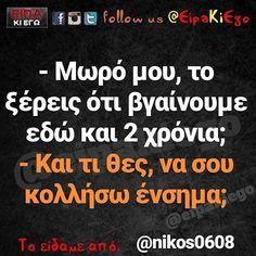 Funny Greek Quotes, Funny Quotes, True Words, Funny Moments, Haha, Jokes, Humor, Captions, Funny Stuff