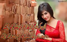 Romantic Love Text Messages For Girlfriend In Urdu | SMS Wishes Poetry