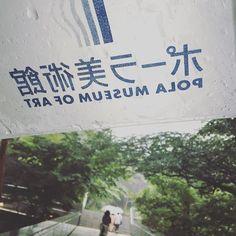 #ポーラ美術館 #雨 #ソール・ライター風