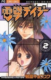 Dengeki Daisy, Shoujo, Anime, Art, Art Background, Kunst, Cartoon Movies, Anime Music, Performing Arts
