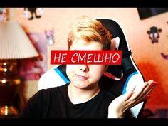 ВИНДЯЙ - НЕ СМЕШНО ( feat. SKN) ЗАСМЕЯЛСЯ ПРОИГРАЛ НО ПЕСНЯ - YouTube Youtubers, Fandoms, Memes, Face, Fandom, Meme, Youtube, Faces, Facial