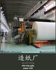 造纸厂 - zàozhǐ chǎng - nhà máy giấy - paper mill