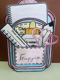 Δημιουργίες από καρδιάς...: Μια σχολική τσάντα... γνωριμίας! First Day Of School, Back To School, Nursery School, Interactive Notebooks, Kids Education, Grade 1, Free Printables, Preschool, Lunch Box