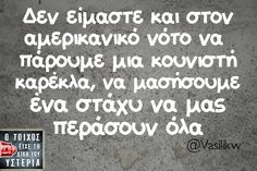 Funny Greek Quotes, Funny Quotes, Sharing Quotes, Just Kidding, The Funny, Sarcasm, Best Quotes, Laughter, I Laughed