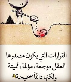 👌👌 Love In Arabic, Beautiful Arabic Words, Spirit Quotes, Mood Quotes, Arabic English Quotes, Arabic Quotes, People Quotes, True Quotes, Best Friend Pictures Tumblr