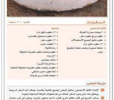 وصفة الكاتو الأبيض الخفيف بالخطوات #حلويات -13 Cooking Cream, Creative Food, Deserts, Container, Postres, Dessert, Plated Desserts, Desserts