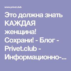 Это должна знать КАЖДАЯ женщина! Сохрани! - Блог - Privet.club - Информационно-развлекательный портал