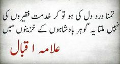 iqbal poetry - Google Search