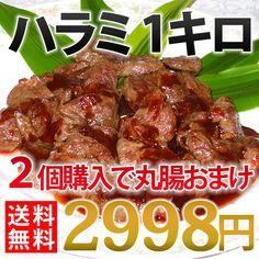 ハラミ 牛 ブロック 柔らか牛サガリ【焼肉 バーベキュー BBQ用ハラミ1kg 2個で丸腸200gおまけ!】|ROOM - my favorites, my shop 好きなモノを集めてお店を作る