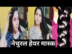 Get Super Silky & Glossy Hair In 1 Day | Smooth Hair Naturally- homemade hair mask for damaged hair👍 - YouTube Hair Mask For Damaged Hair, Glossy Hair, Homemade Hair, Smooth Hair, Glowing Skin, True Quotes, Natural Hair Styles, Hair Care, Channel