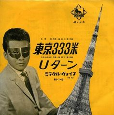 Miracle Voice - (1959) I have to disguise myself or the girls stalk my for by biigu tower.