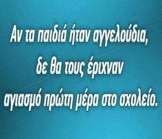 Funny Images, Funny Pictures, Funny Greek, Greek Quotes, I Laughed, Haha, Funny Quotes, Jokes, Smile
