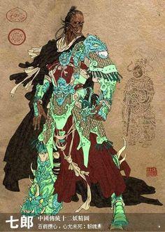 中国妖怪 chinese  monster