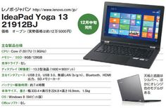 画面が360度回転するUltrabook「IdeaPad Yoga 13」:PC Online