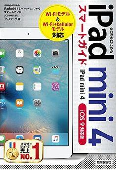 Amazon.co.jp: ゼロからはじめる iPad mini 4 スマートガイド [iOS 9対応版]: リンクアップ: 本