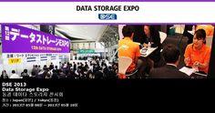 DSE 2013 Data Storage Expo 동경 데이타 스토리지 전시회