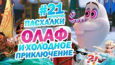 Олаф и холодное приключение: ПАСХАЛКИ и ОТСЫЛКИ | Пятничные пасхалки с М...