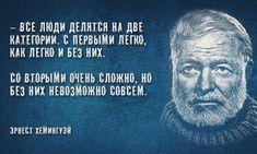 30 мудрых цитат Эрнеста Хемингуэя
